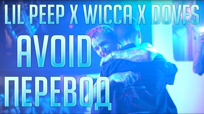 [NS]LiL PEEP x Wicca Phase x doves - Avoid | Перевод