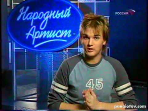 А. Панайотов в телепроекте Народный Артист_2003