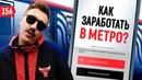 Интернет в метро. Трансформатор в роли тайного покупателя. Время почты