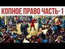 1 часть. НАРОДОВЛАСТИЕ. Славянское копное право.