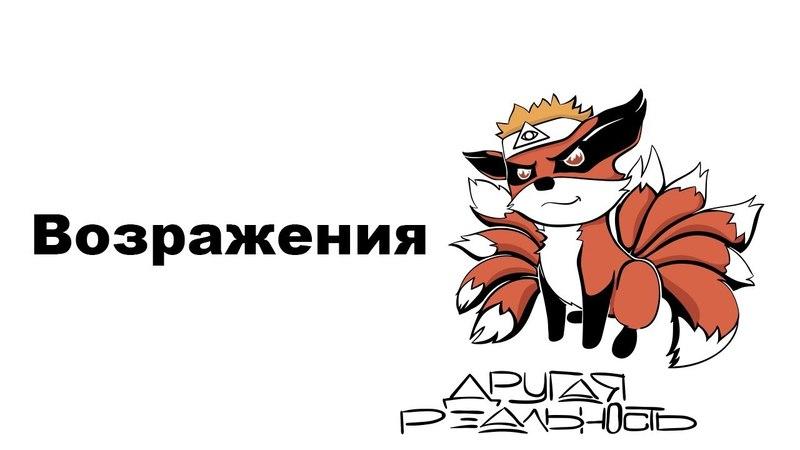 Работа с возражениями. Александр Меркулов.