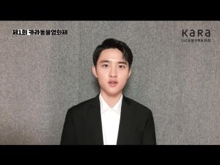 181002 EXO DO Kyungsoo @ Korea Animal Rights Advocates Animal Film Festival
