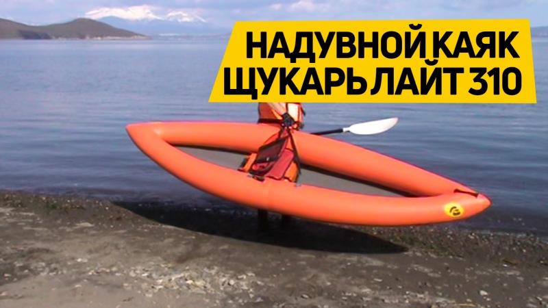 Надувной каяк Щукарь лайт-310