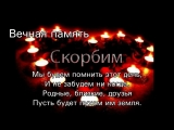 v-s.mobiКемерово 25.03.18 Эту боль не передать словами....mp4