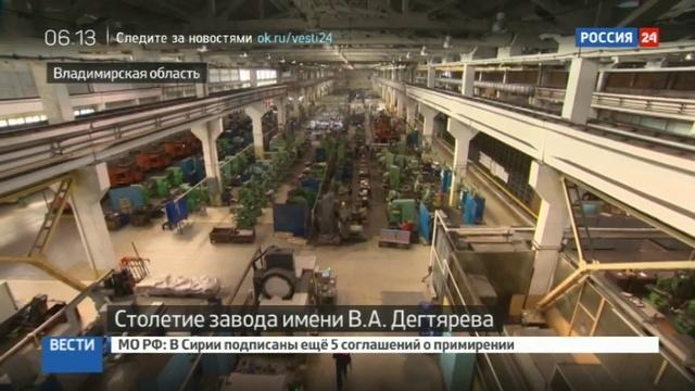 Новости на Россия 24 • Оружейный завод имени Дегтярева отмечает 100-летний юбилей
