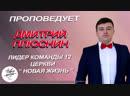 Дмитрий Плюснин. Церковь и служение