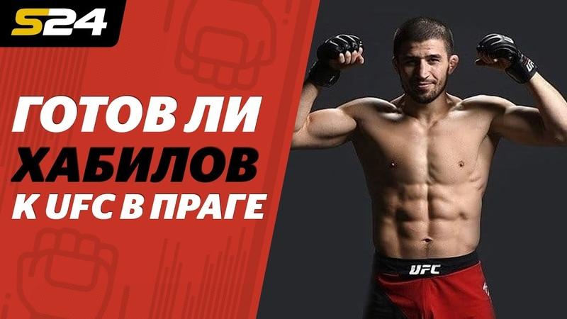 Хабилов уйдет из UFC Два дня до боя в Праге   Sport24