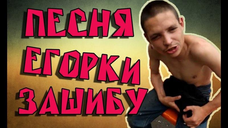 Егорка Зашибу Приду и дойду