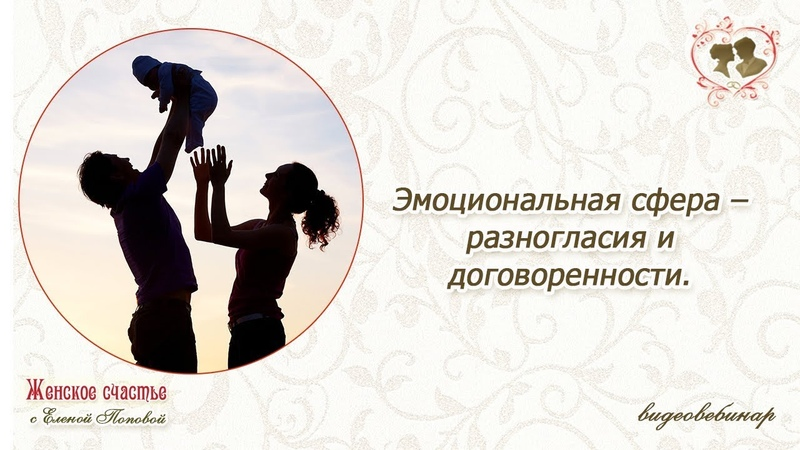 Эмоциональная сфера – разногласия и договоренности. Елена Попова.