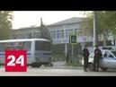 Керченскому убийце назначат посмертную психиатрическую экспертизу - Россия 24