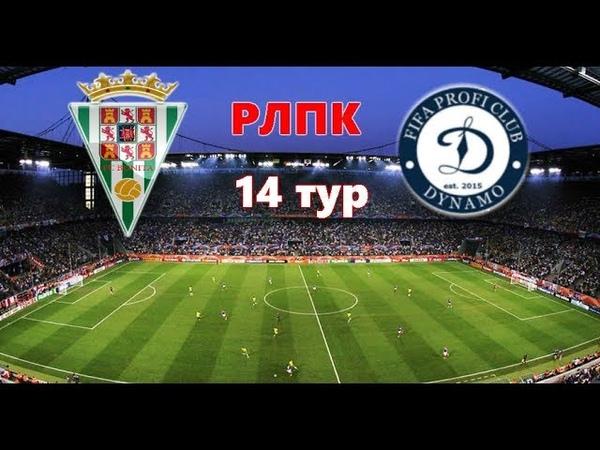 FIFA 18 | Profi Club | РЛПК | 18 сезон | Дивизион 3 | FC Bonita - Dynamo | 14 тур