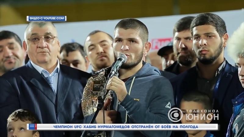 Чемпион UFC Хабиб Нурмагомедов отстранён от боёв на полгода. 11.10.2018, Панорама