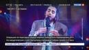 Новости на Россия 24 • Победителю конкурса Евровидение Сальвадору Собралу пересадили донорское сердце