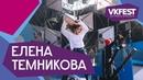 Елена Темникова Live на VK FEST 2018