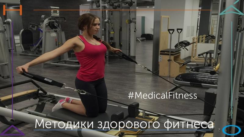 Методики здорового фитнеса