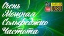 1 час 🎵 Лаунж 🎵 Музыка для Обучения 🎵 396 Гц Убирает Cтрахи и Негативные Блоки