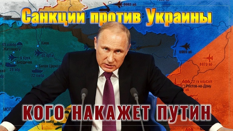 Санкции против Украины — кого накажет Путин