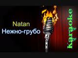 Natan - Нежно-грубо ( караоке )