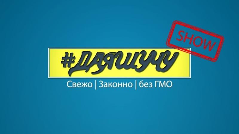 ДАЯШУЧУ выпуск №2 КАТАФОТ КОРЕНЬ ПУТИН