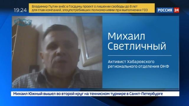 Новости на Россия 24 • В Хабаровском крае под дальневосточный гектар чуть не отдали сквер