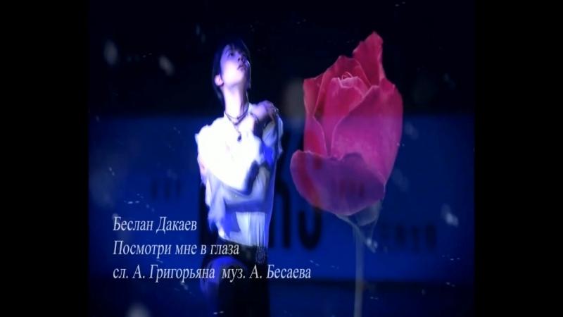 Беслан Дакаев - Посмотри мне в глаза сл. А. Григорьяна муз. А. Бесаева