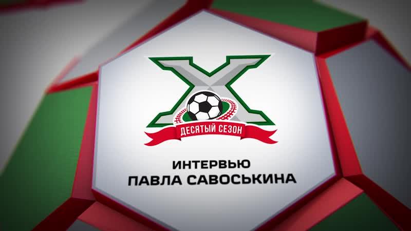 X Чемпионат ЖФЛ-2018. Интервью Павла Савоськина