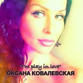 Оксана Ковалевская альбом I'm play in love