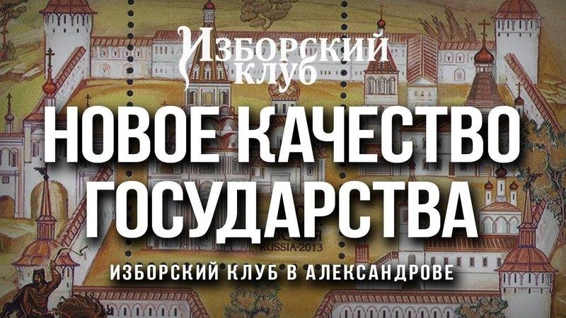 Иван Грозный как память о будущем (Л. Ивашов, М. Шевченко, В. Манягин)