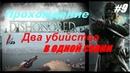 Dishonored Прохождение►Два убийства в одной серии 9