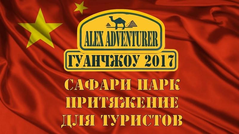 Гуанчжоу 🇨🇳 Сафари парк 6 Часть Алекс Авантюрист Притяжение для