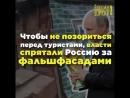 Чтобы не позориться перед туристами во время ЧМ-2018, чиновники спрятали «российскую стабильность» за высокими заборами и фальшф