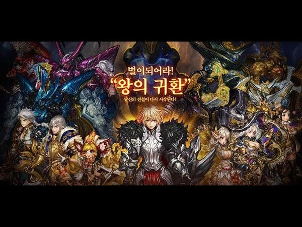 게임빌, 별이되어라 왕의 귀환 공식 홍보 영상