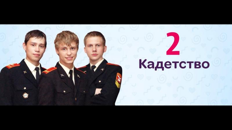 Кадетство 2 сезон 35 серия