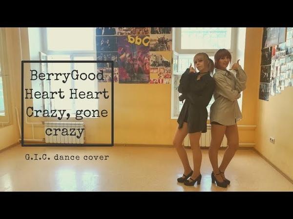 Berrygood HEARTHEART ' 베리굿 하트하트 ' - Crazy, gone crazy ' 난리가 난리가 났네 '