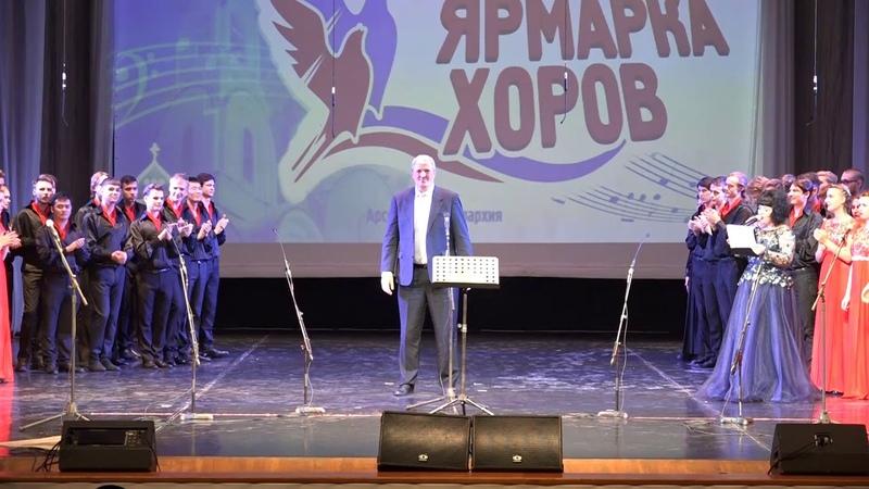 Врио главы г.Арсеньева В.С. Пивень награждает победителей конкурса Ярмарки хоров