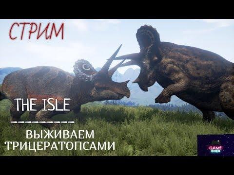 THE ISLE.СТРИМ.ТРАЙКИ В ДЕЛЕ(ВЫЖИВАНИЕ ТРИЦЕРАТОПСАМИ)