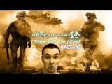 [Call of Duty: Modern Warfare 2]. Стрим-прохождение - Часть #2. Убийца на свободе