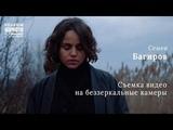 Семен Багиров: как снимать видео на фотокамеру, уроки видеосъемки