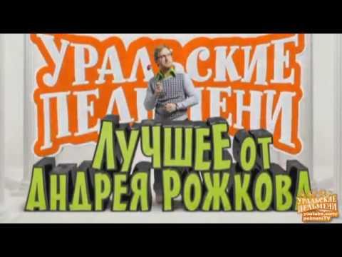 Уральские пельмени. Лучшее от Андрея Рожкова (2015)