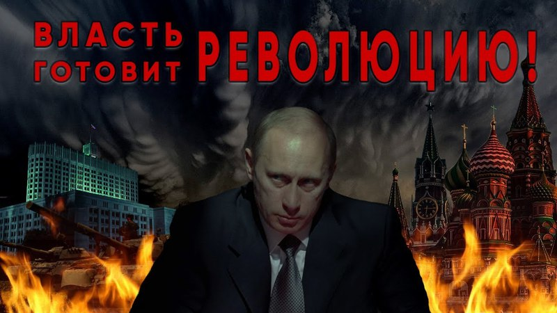 Власть готовит революцию! Константин Сивков
