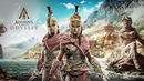 Assassin's Creed Odyssey | Одиссея - ОСВОБОЖДЕНИЕ