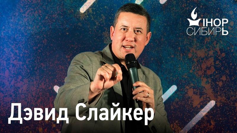 Противостояние | Дэвид Слайкер | IHOP-Сибирь | 29.03.2018 | Церковь Завета
