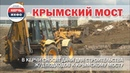 В Керчи сносят дачи для строительства Ж/Д подходов к Крымскому мосту