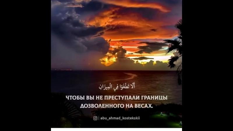 📖Сура ар-Рахман (Милостивый)