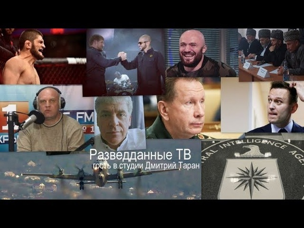 Разведданные ТВ. Гость в студии. Дмитрий Таран.