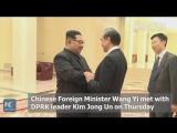 Ван И встретился с Ким Чен Ыном в Пхеньяне