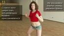 Как научиться танцевать реггетон 2 урок