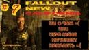 Fallout New California # 7 (Топтание на месте=()