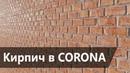 Материал кирпича в Corona Render Real displacement textures RDT 3DMax