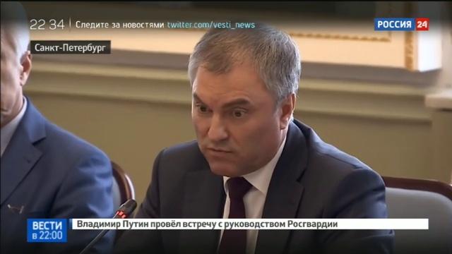 Новости на Россия 24 • Володин: погромы банков на Украине идут с согласия Европы